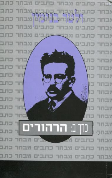 Walter Benjamin (hebrew)