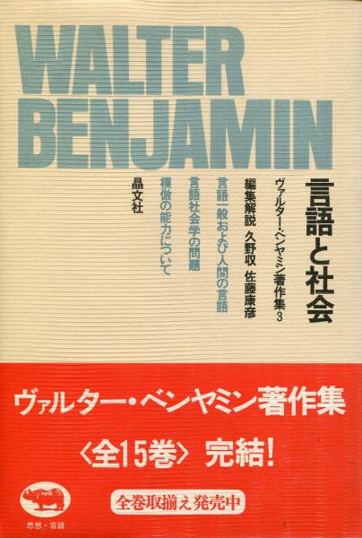 Walter Benjamin: Werke Band 3 (日本語)