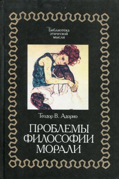 Theodor W. Adorno: Probleme der Moralphilosophie (русский)