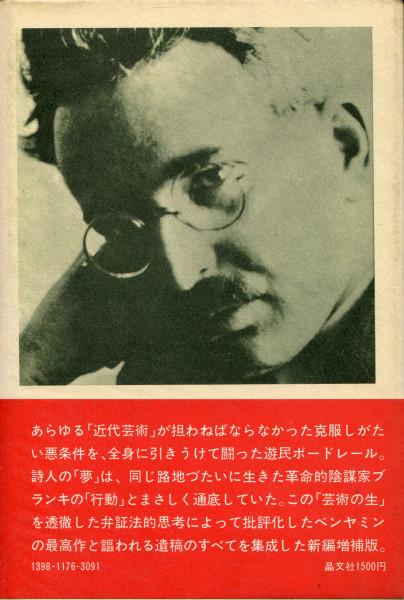 Walter Benjamin: Werke Band 6 (日本語)